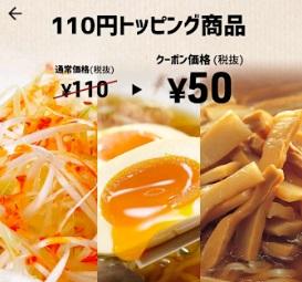 幸楽苑クーポン・100円トッピング商品が50円2019年4月9日