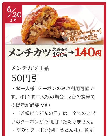 丸亀製麺クーポン「メンチカツ50円引き」2018年6月20日まで