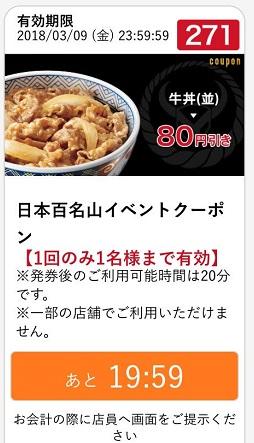 吉野家日本百名山イベントクーポン2