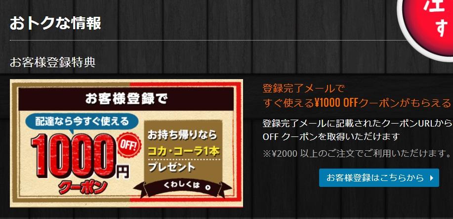 ドミノピザ登録1000円クーポン