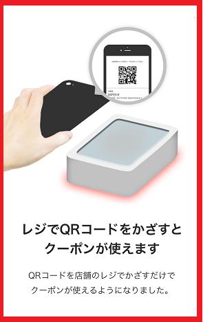 丸亀製麺のアプリ画面かざす