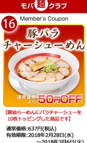モバ麺クラブクーポン2月28日~3月6日豚バラチャーシューめん50円引き