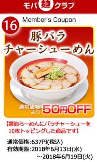 モバ麺クラブクーポン6月13日~6月19日