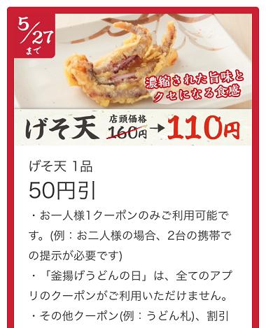 丸亀製麺クーポン「げそ天50円引き」2018年5月27日まで