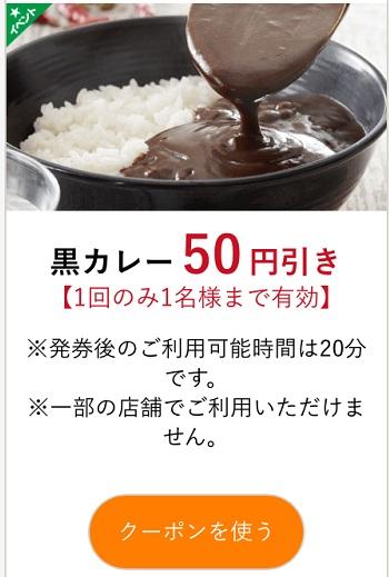 吉野家クーポン日本百名山「黒カレー50円引き」2018年6月8日