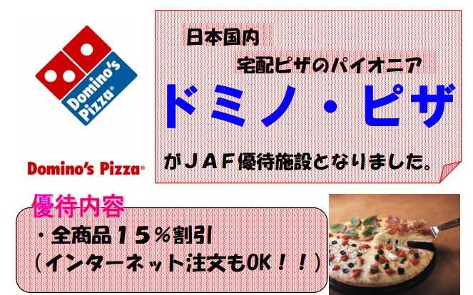 ドミノピザ+JAF