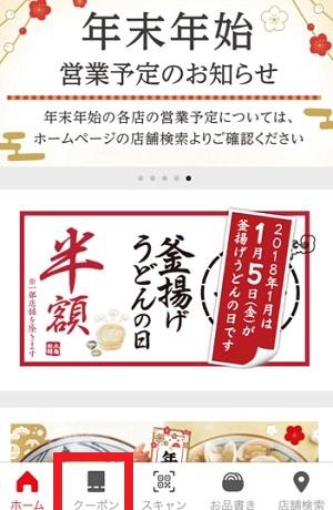 丸亀製麺のアプリ画面