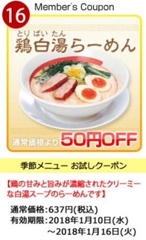 モバ麺クラブクーポン1月10日~1月16日鶏白湯ふぁーめん50円引き