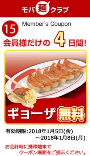 モバ麺クラブクーポン1月5日~1月8日餃子無料