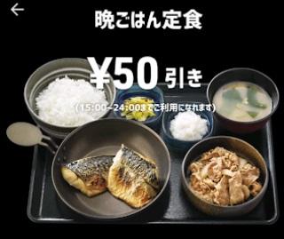 吉野家スマートニュースクーポン20180726-185