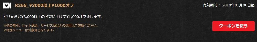 クーポン266(2018年1月8日まで)