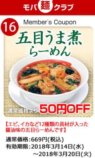 モバ麺クラブクーポン3月14日~3月20日2