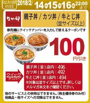なか卯クーポン「丼100円引き」2月14日~16日