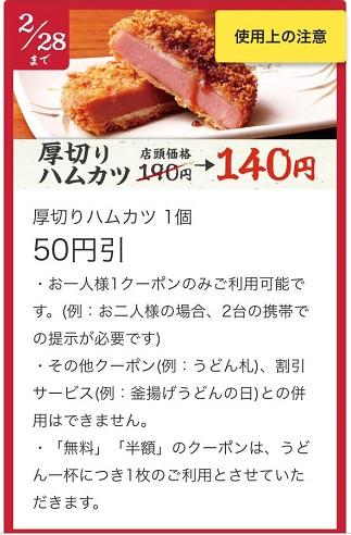 丸亀製麺クーポン「厚切りハムカツ50円引き」2月23日まで