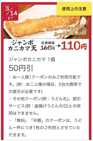 丸亀製麺クーポン「ジャンボカニカマ天」3月14日まで