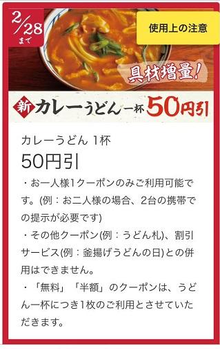 丸亀製麺クーポン「カレーうどん50円引き」2月23日まで