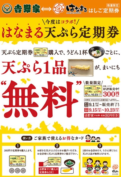 はなまるうどん天ぷら定期券2017年9月1日発売9月15日から