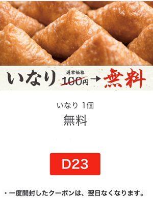 丸亀製麺クーポンいなり無料2018年1月31日まで画像