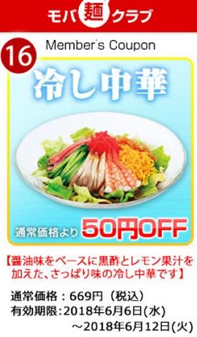 モバ麺クラブクーポン6月6日~6月12日惹かし中華50円引き