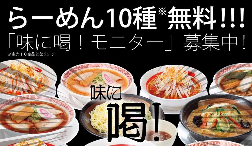 幸楽苑10食分無料モニターキャンペーン2018年7月18日