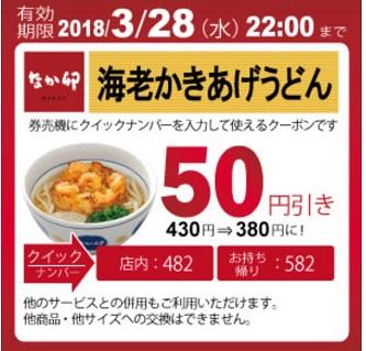 なか卯クーポン「海老かきあげうどん50円引き」3月9日~28日