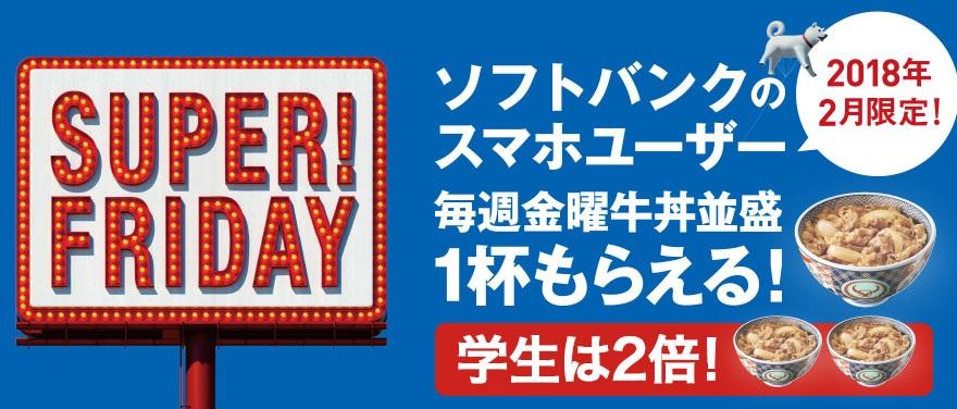 吉野家ソフトバンク、スーパーフライデー牛丼無料
