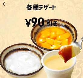 幸楽苑クーポン各種デザート90円引き2019年4月9日