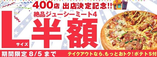 ピザハットLサイズ絶品ジューシーミート4半額2018年8月5日まで