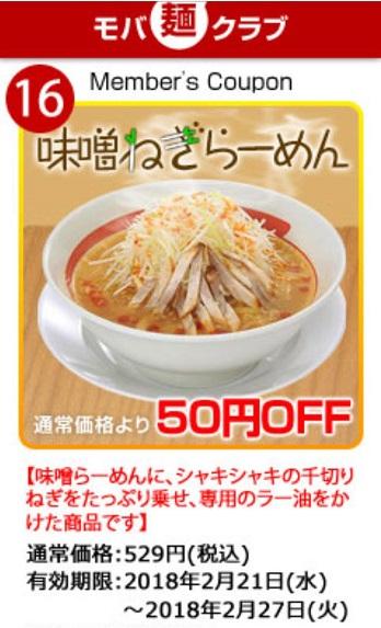 モバ麺クラブクーポン2月21日~2月27日