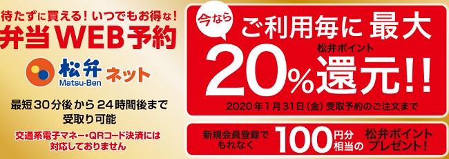 松屋、松弁ネット予約で最大20%ポイントバック2019年10月1日~2020年1月31日まで2