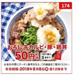 吉野家LINEクーポン20180802-174