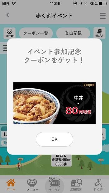 吉野家日本百名山イベントクーポン5
