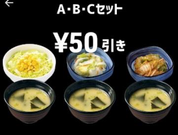 吉野家スマートニュースクーポン20180726-184