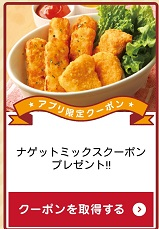 ピザーラくじナゲットミックスクーポン2