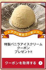 ピザーラくじ特製アイスクリームクーポン2