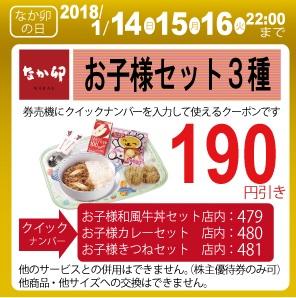 なか卯クーポン「お子様セット190円引き」1月14日~16日