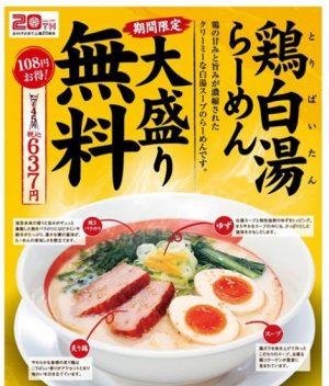 幸楽苑鶏白湯ラーメン大盛無料2017年12月
