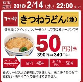 なか卯クーポン「きつねうどん50円引き」2月14日22:00まで