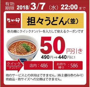 なか卯クーポン「坦々うどん50円引き」2月8日~3月7日