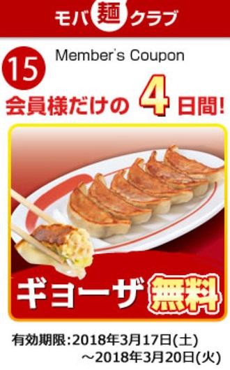 モバ麺クラブクーポン3月17日~3月20日