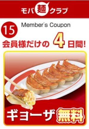 幸楽苑モバ麺クラブクーポン餃子無料