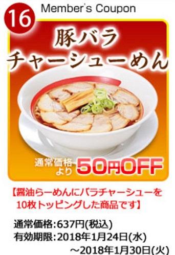 モバ麺クラブクーポン1月24日~1月30日