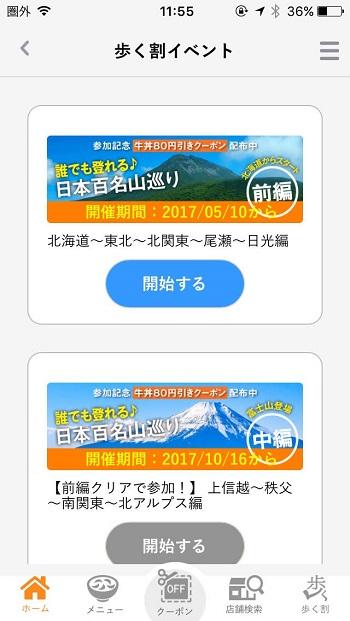 吉野家日本百名山イベントクーポン3