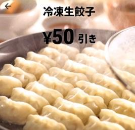幸楽苑クーポン・冷凍生餃子50円引き2019年4月9日