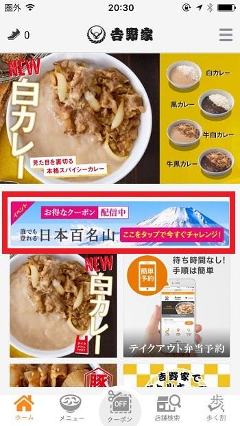 吉野家アプリ画面中央日本百名山イベント