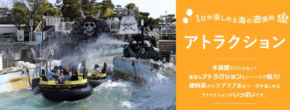 横浜・八景島シーパラダイスのアトラクション