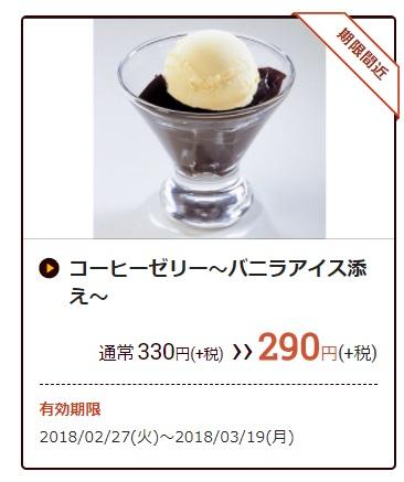 ココス「コーヒーゼリー~バニラアイス添え~」2月27日