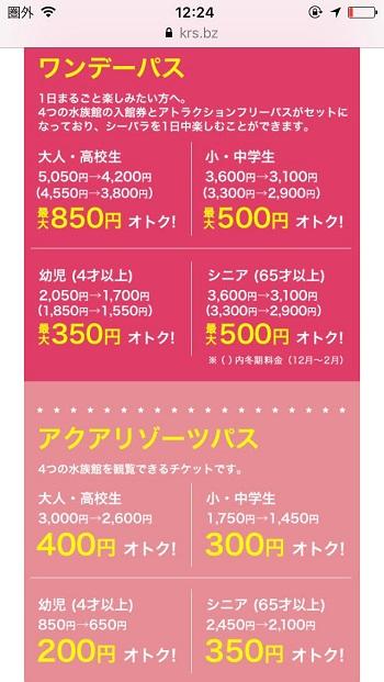 横浜・八景島シーパラダイスメール会員割引誕生日割