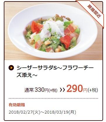 ココス「シーザーサラダS~フラワーチーズ添え~」2月27日