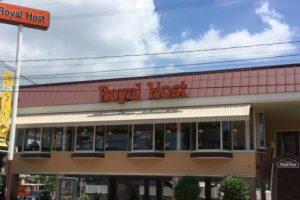 ロイヤルホスト店舗イメージ